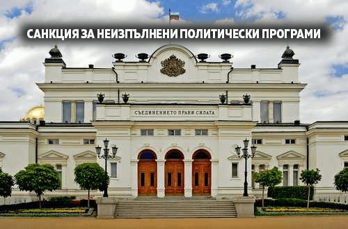 Договорът като гарант за изпълнение на политическата програма