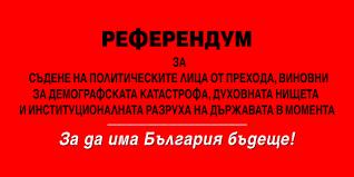 ПОКАНА за събрания в  Ямбол – 15.08., Варна – 17.08., Добрич – 18.08.  и Шумен – 19.08. по въпросите на референдума