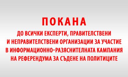 Покана до всички експерти и органи на държавната власт
