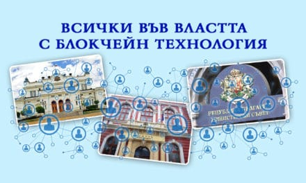 Електронна платформа за гласуване