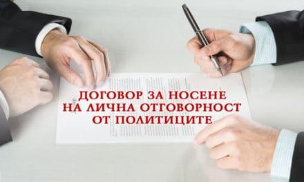 Договор за носене на лична отговорност от политиците