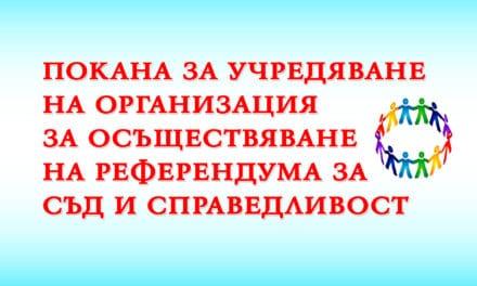 Учредяване на гражданско сдружение, което ще организира Референдума за съд и справедливост