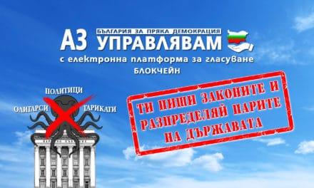 "Покана за участие в Движение ""Аз управлявам"""