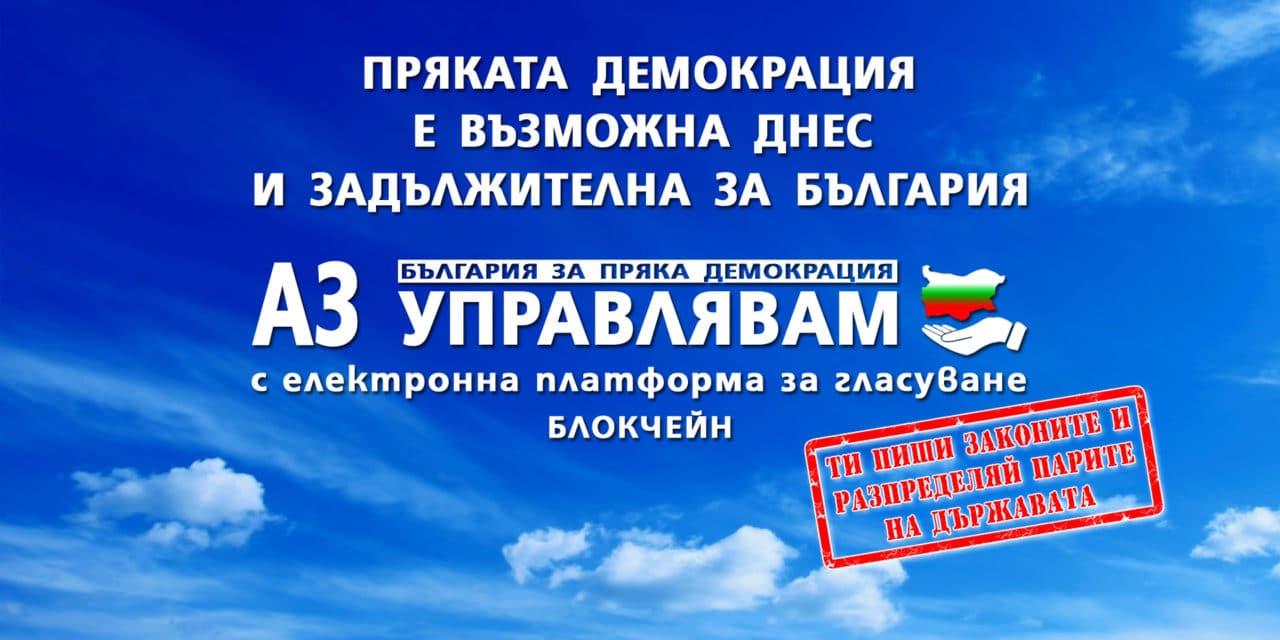 Пряката демокрация е задължителна за България