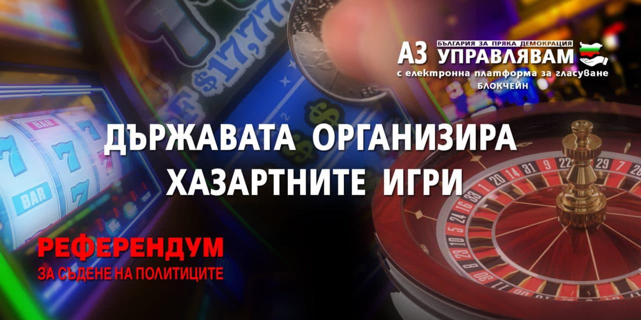 Държавата поема организирането на хазартните игри