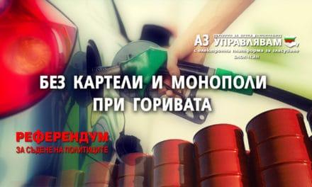 Крайно време е горивата в България да се продават на реални цени