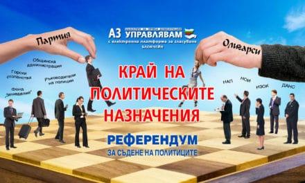 Без политически назначения в държавната администрация