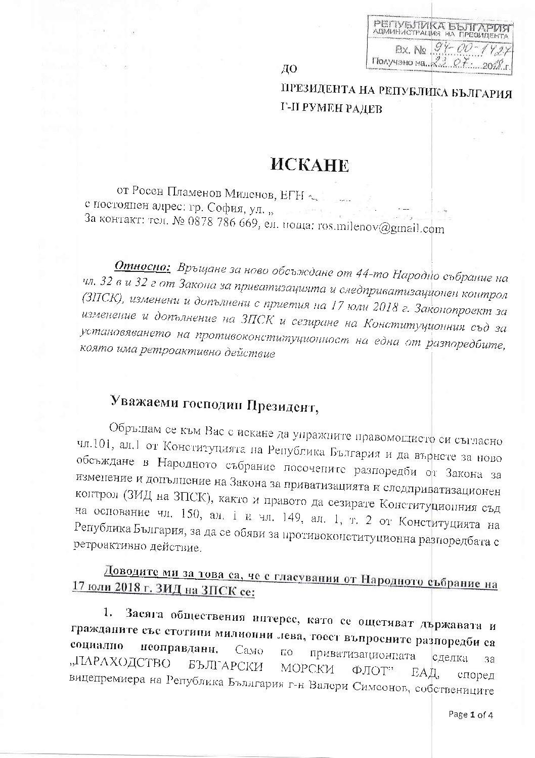 Искане до Президента на Република България
