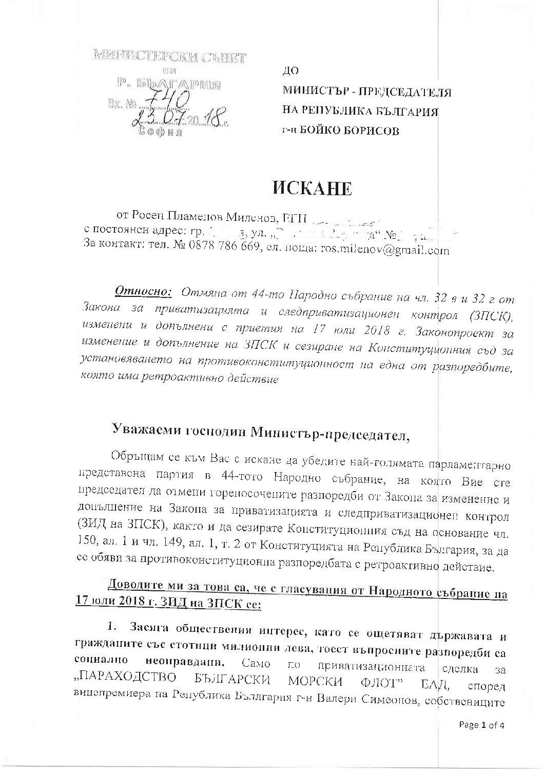 Искане до Министър – председателя на Република България