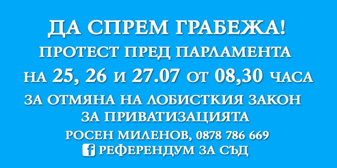 "Протест пред Парламента на 25, 26 и 27.07.2018г. ""Да спрем лобизма на корумпираните политици"""