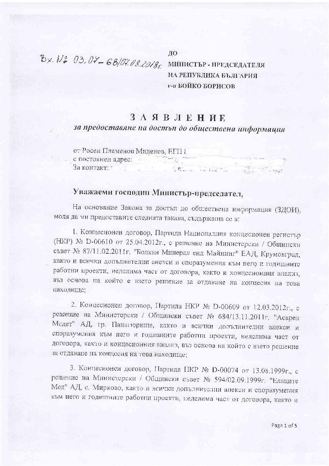 Искане до Министър-председателя за оповестяване на концесионните договори