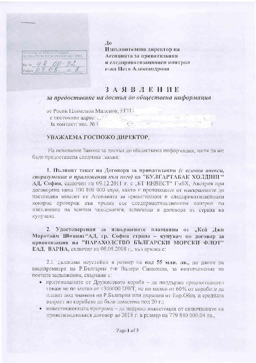 """Искане за оповестяване на приватизационния договор за """"Булгартабак"""" и удостоверение за плащане на неустойки от БМФ"""