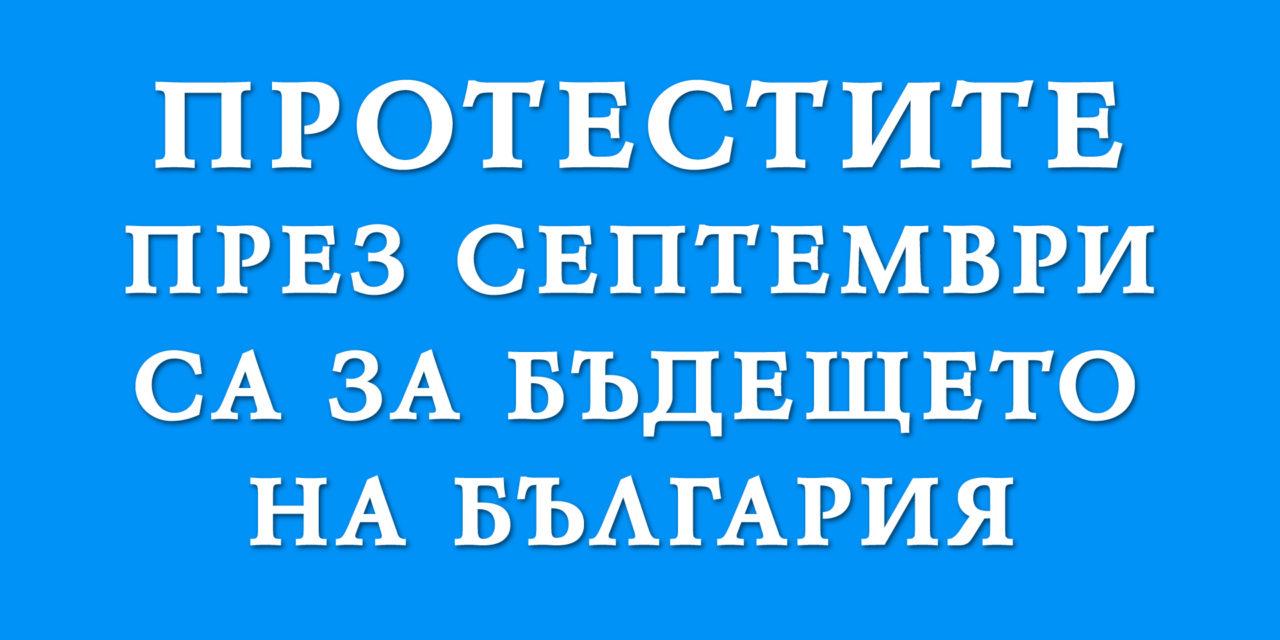 Протестите през септември са за бъдещето на България