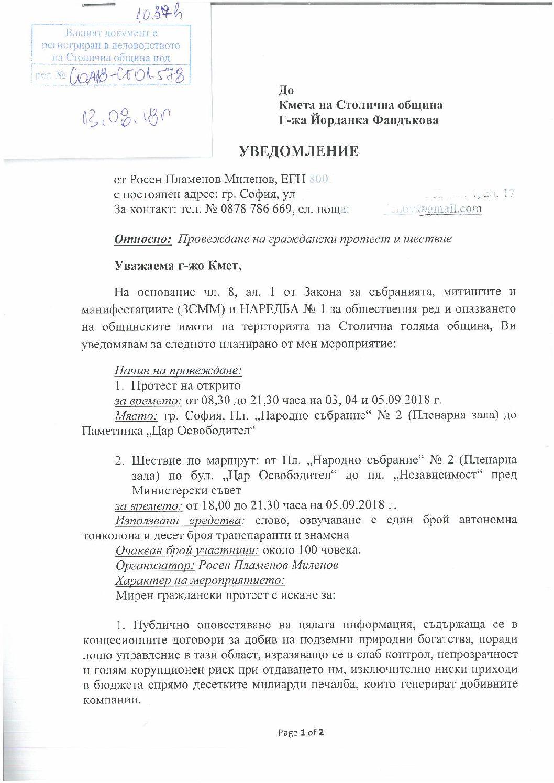 Уведомление за протест до Столична община – 03,04 и 05.09.2018 г. пред Народното събрание