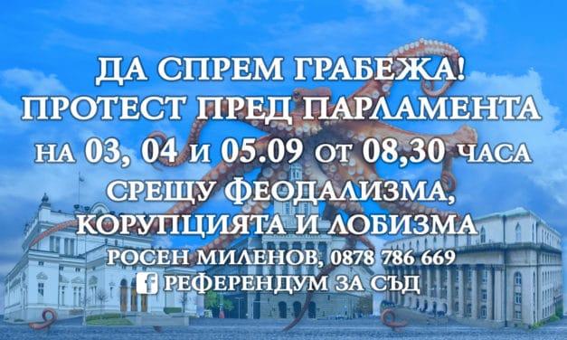 "Протест пред Парламента на 03,04 и 05.09.2018 г. ""Да спрем грабежа на корумпираните политици и алчни олигарси"""