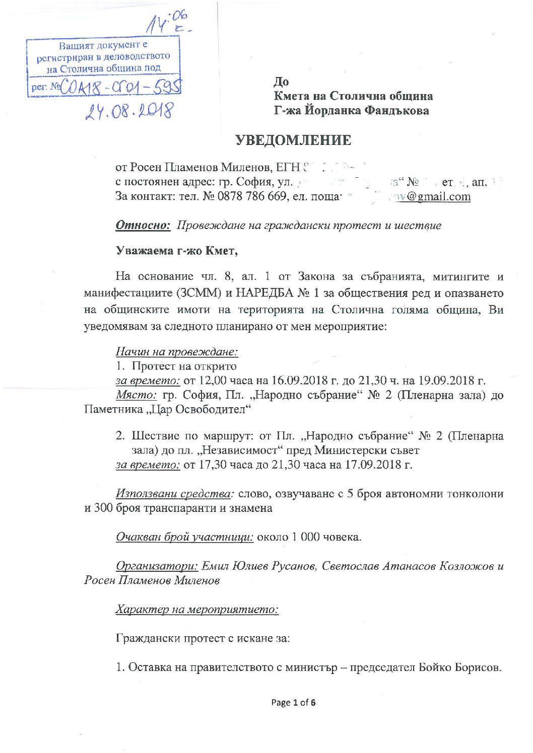 Протест на 16.09.2018 г. с искане за оставка на правителството с министър – председател Бойко Борисов