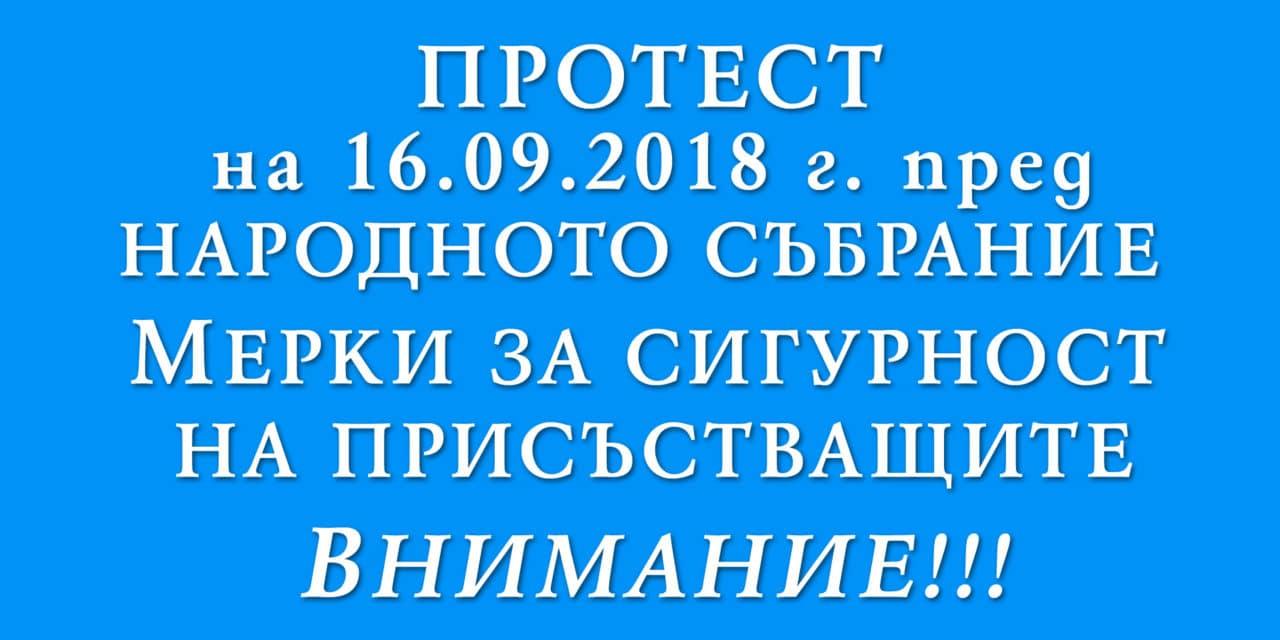 Мерки за сигурност на присъстващите на протеста  на 16.09.2018 г. пред Народното събрание