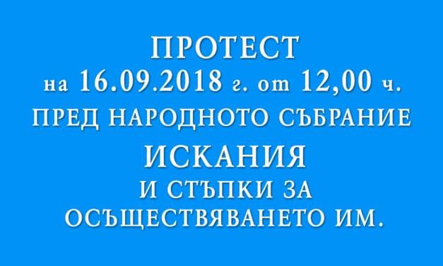 Уведомление входирано в Народното събрание, Министерски съвет и Президентството