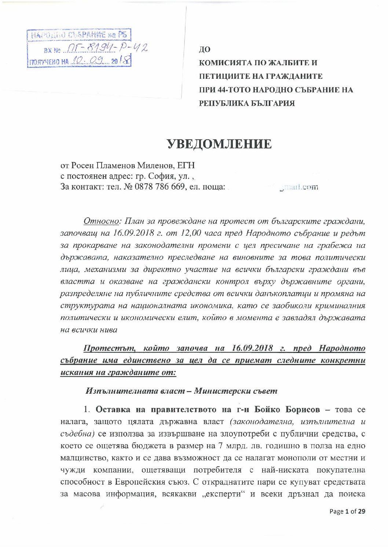 Уведомление до Народното събрание за протеста на 16.09.2018 г. от 12,00 часа пред Парламента