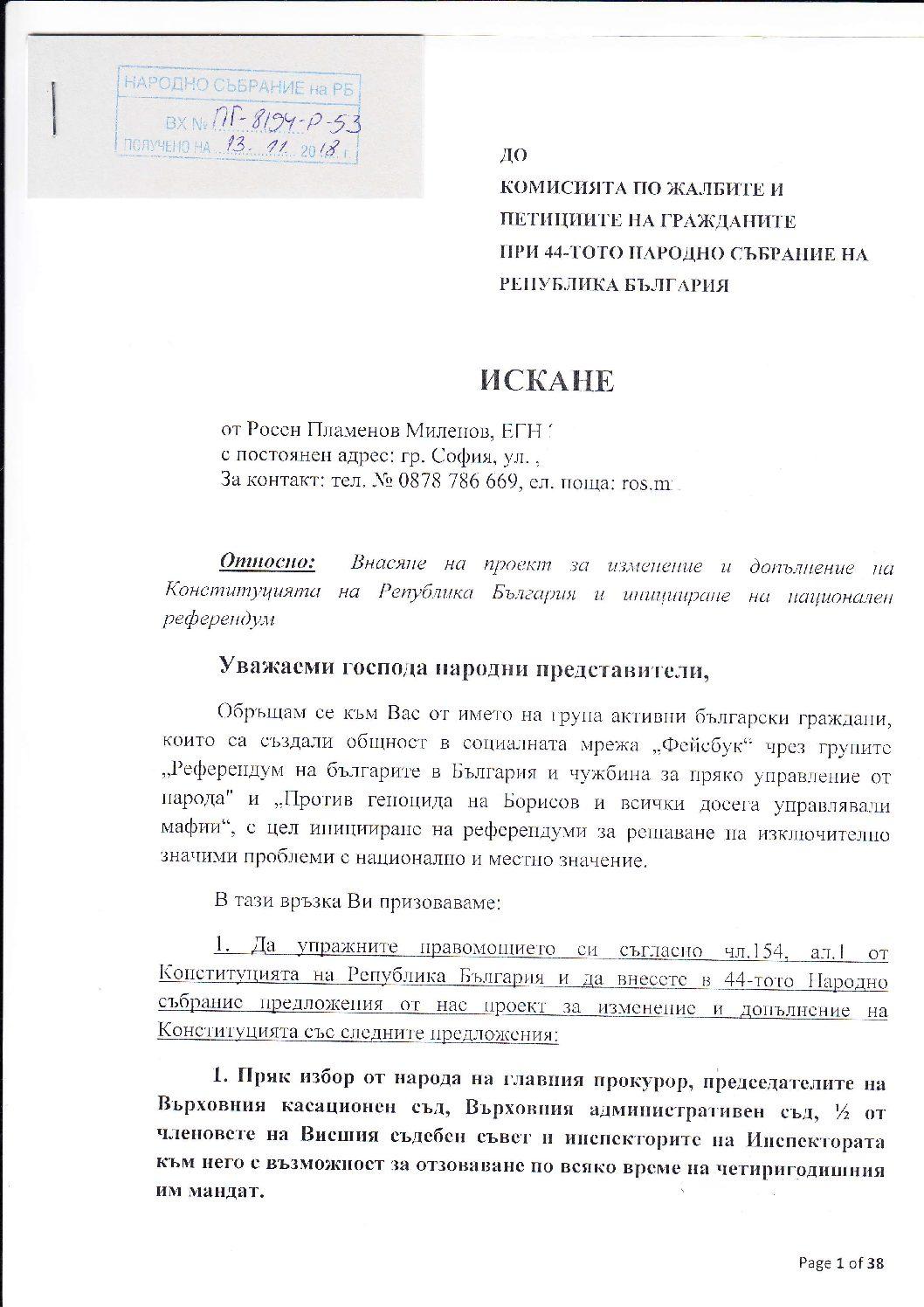Искане до Народното събрание за иницииране на конституционни промени и национален референдум