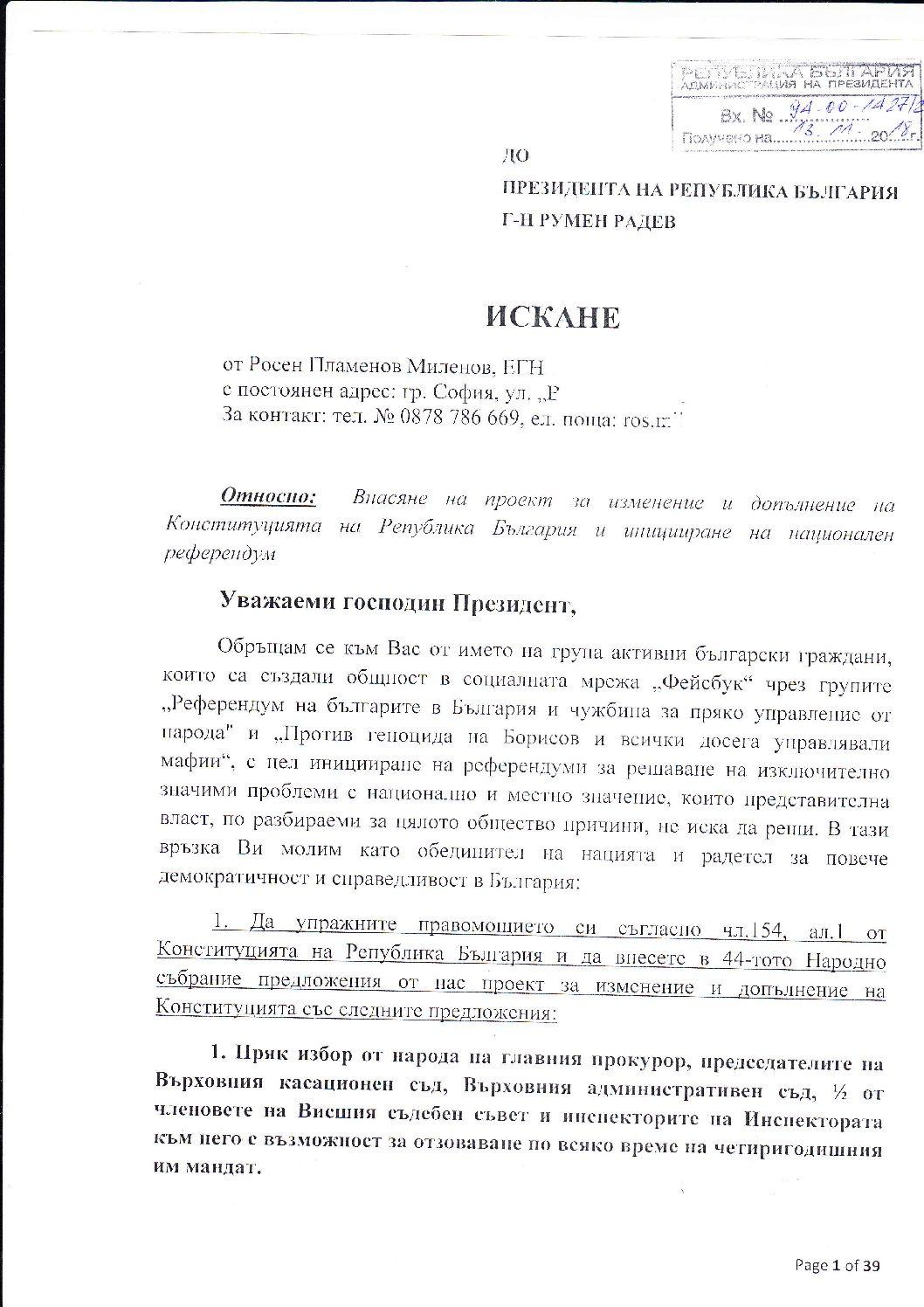 Искане до Президента за иницииране на конституционни промени и национален референдум