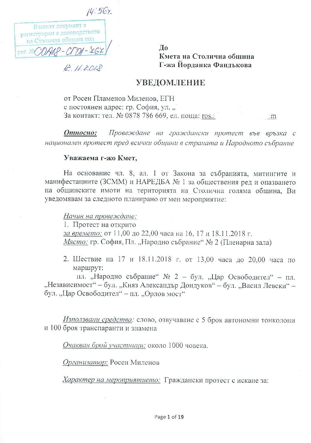 Уведомление за протест пред Парламента на 16,17 и 18.11.2018 г.