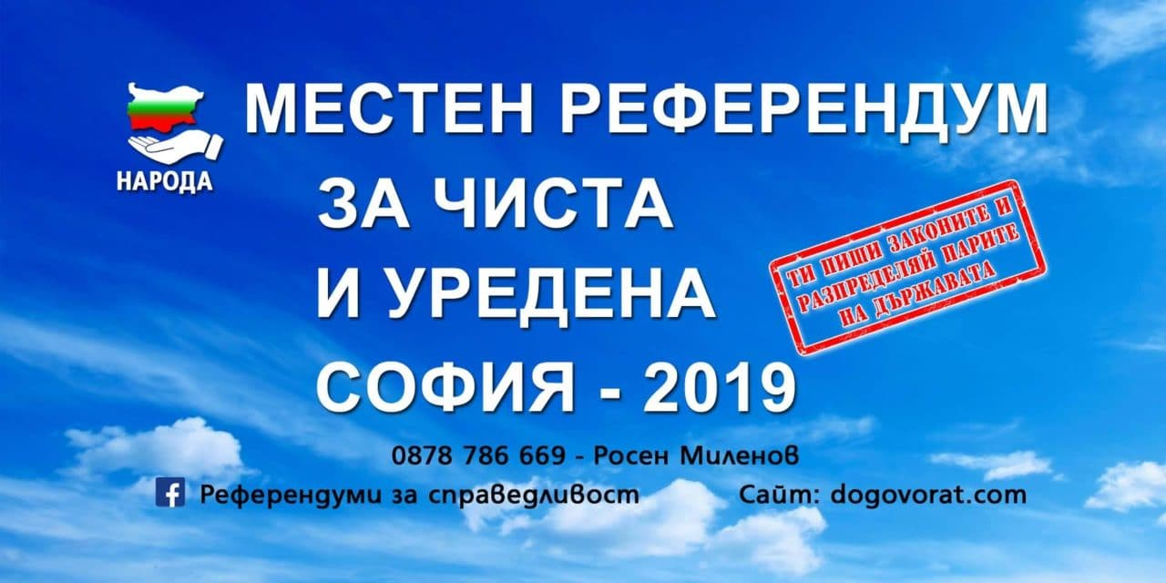 Референдум за чиста и уредена София 2019