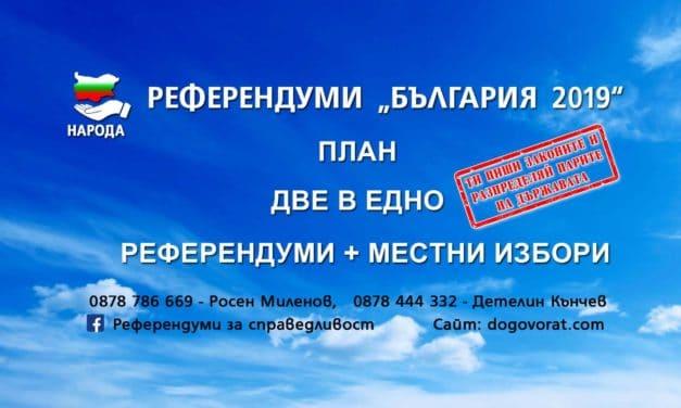 """План за осъществяване на """"Референдуми България 2019"""""""