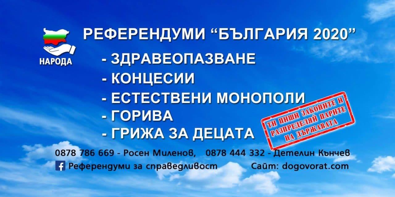 """""""Референдуми България 2020"""""""