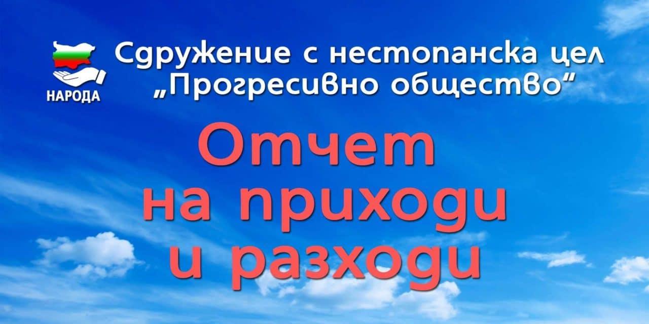 """ОТЧЕТ – приходи и разходи на Сдружение""""Прогресивно общество"""" към 24.02.2020г."""