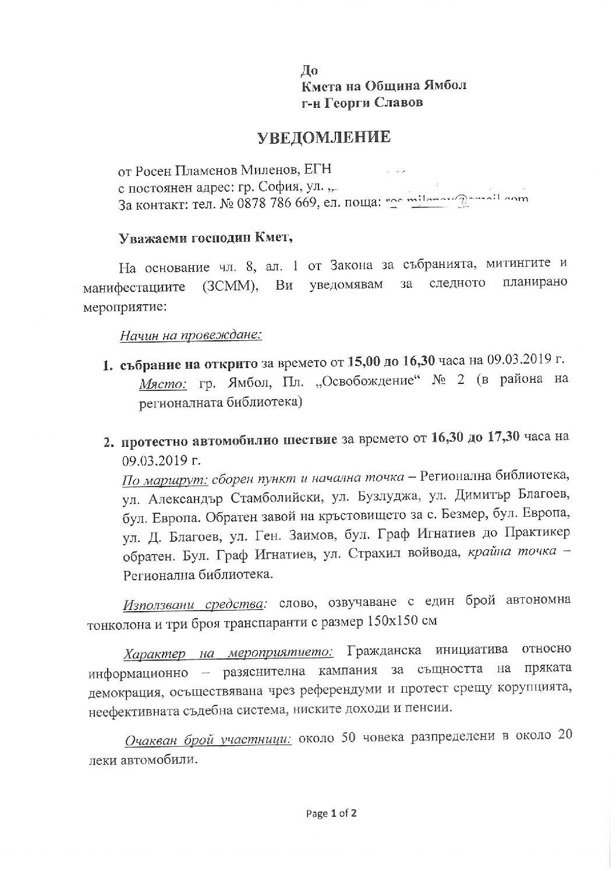 """Ямбол – протестно автошествие и разясняване на """"Референдуми България 2019"""""""