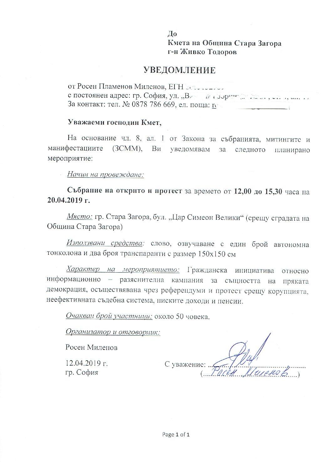 """Стара Загора, 20.04.2019 г. от 12,00 ч – Протест и разясняване на """"Референдуми България 2019"""""""