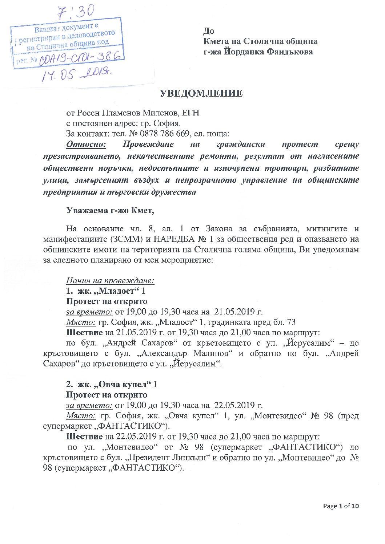"""""""За чиста и уредена София 2019"""" протести и местен референдум"""