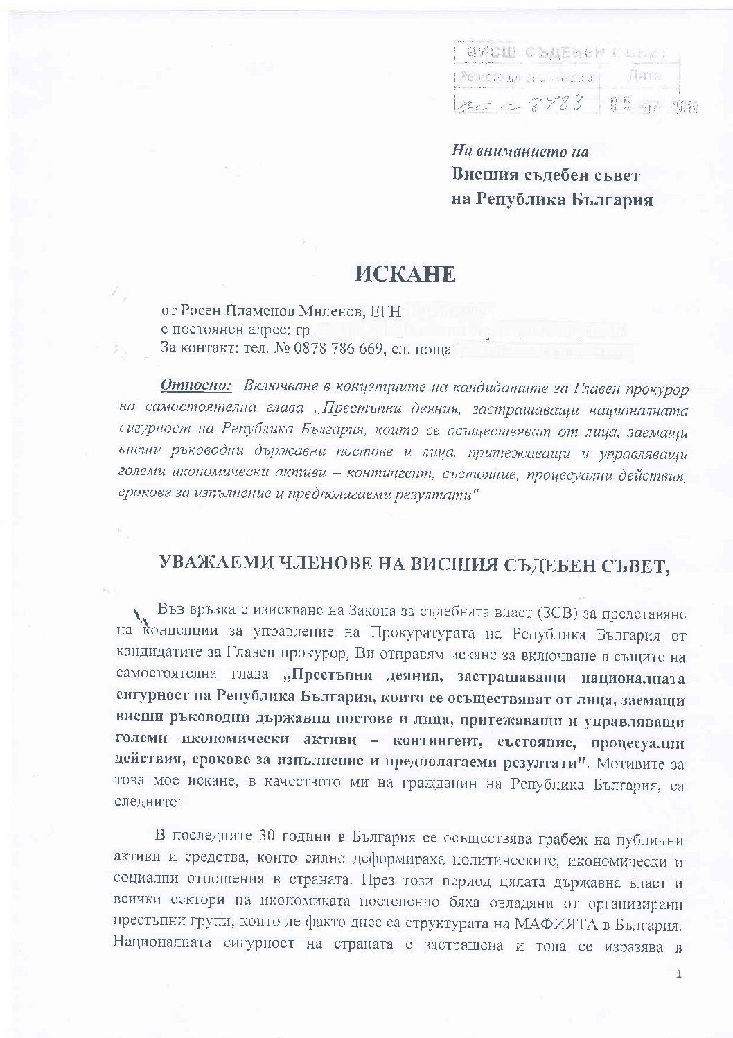 Искане до Висшия съдебен съвет относно избора на Главен прокурор