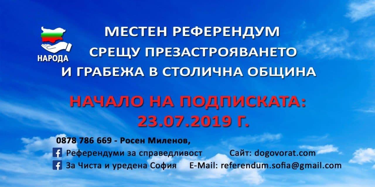 Референдум срещу презастрояването и грабежа на общински средства в Столична община