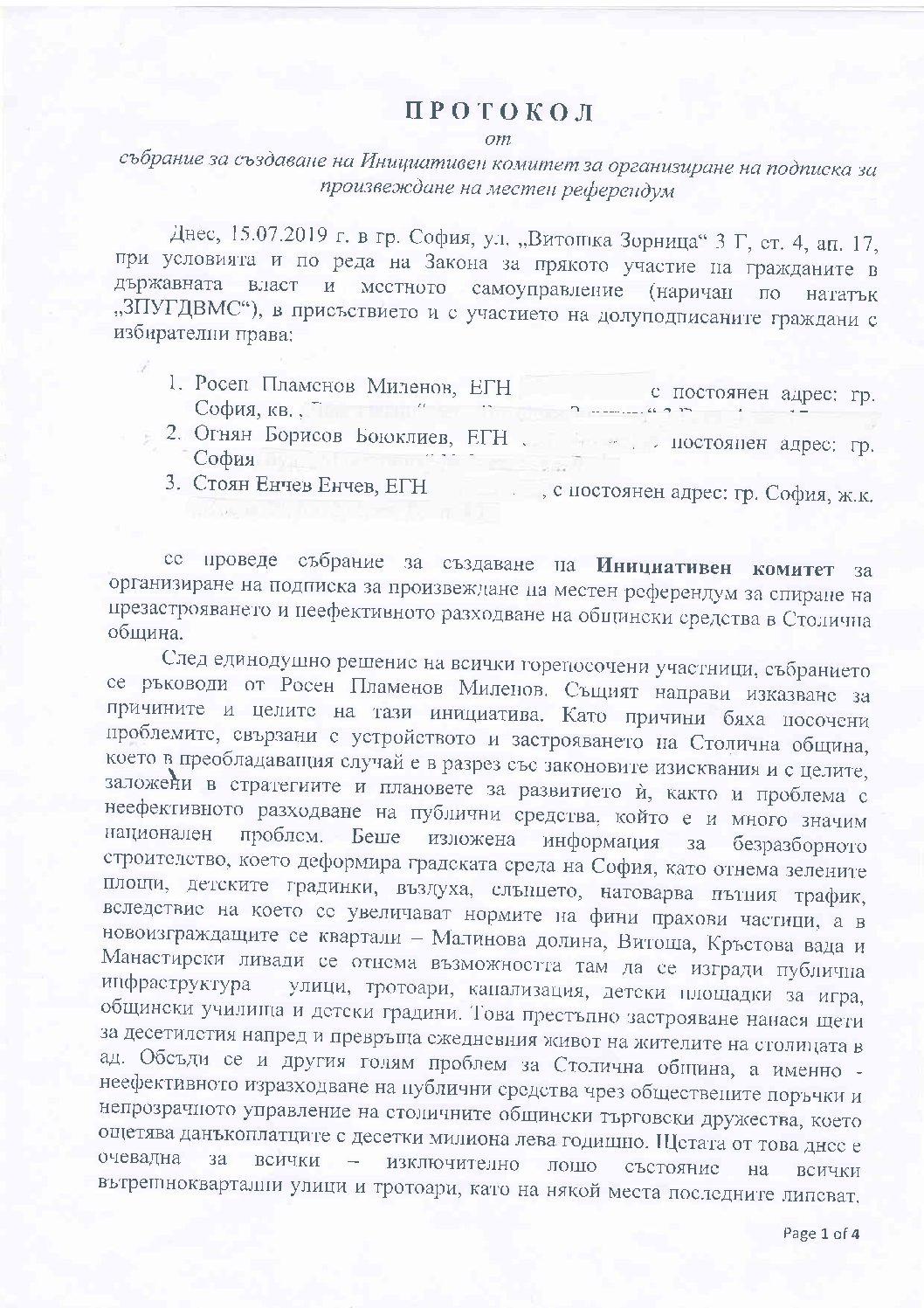 Протокол за създаване на Инициативен комитет за референдум