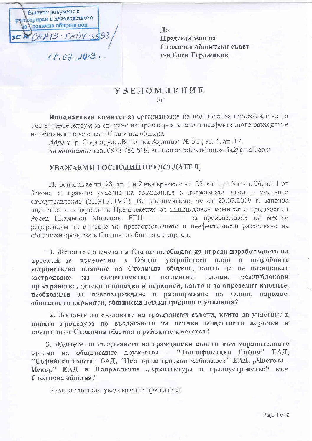 Уведомление до Столичен общински съвет за местен референдум