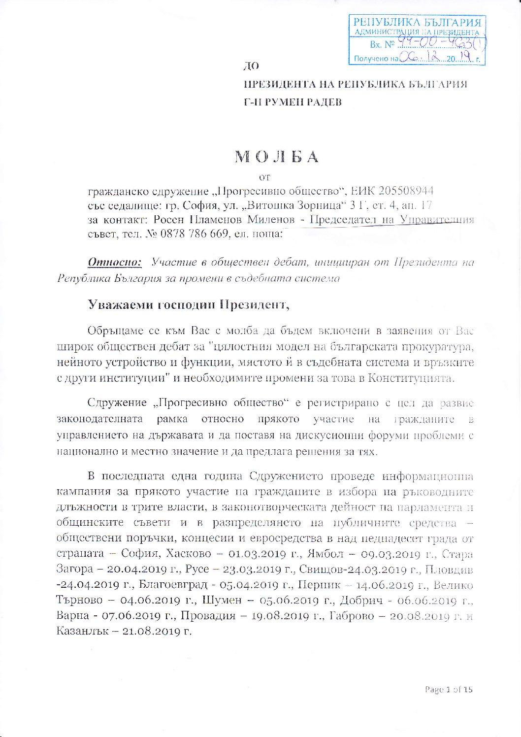 Предложения за зависима от НАРОДА и независима от МАФИЯТА съдебната власт
