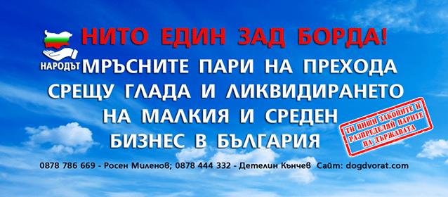 Крайният срок за правителството да  преведе парите на хората е 30.04.2020 г.